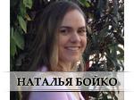Наталья Бойко, Подольск