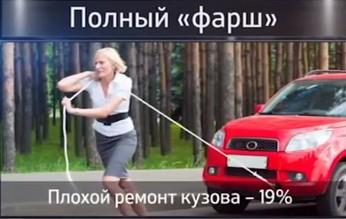 плохой ремонт кузова