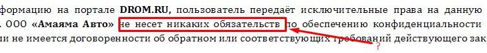 ООО «Амаяма Авто» не несет обязательств!
