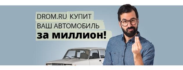 авто за миллион
