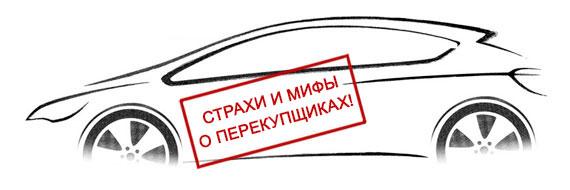 страхи и мифы о выкупе авто