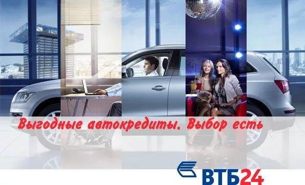 Новые выгодные предложения по автокредитованию банка ВТБ24