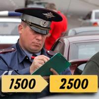 Обновленные штрафы за нарушение прав пешеходов